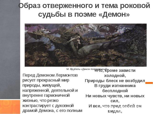 Образ отверженного и тема роковой судьбы в поэме «Демон»