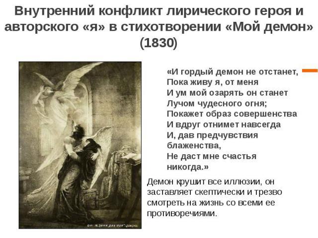 Внутренний конфликт лирического героя и авторского «я» в стихотворении «Мой демон» (1830)