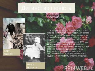 Дитинство і юність Народилася в Одесі 11 червня 1889 в сім'ї інженер-капітана 2-