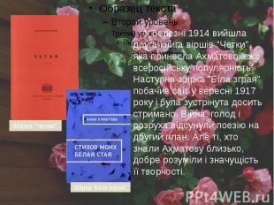 """У березні 1914 вийшла друга книга віршів """"Четки"""", яка принесла Ахматов"""