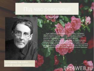 Під час революції Анна Андріївна розлучилася з Н. Гумільовим. Отримавши офіційні