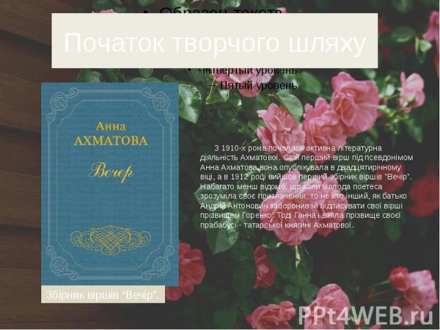 """Початок творчого шляху З 1910-х років почалася активна літературна діяльність Ахматової. Свій перший вірш під псевдонімом Анна Ахматова вона опублікувала в двадцятирічному віці, а в 1912 році вийшов перший збірник віршів """"Вечір"""". Набагато …"""