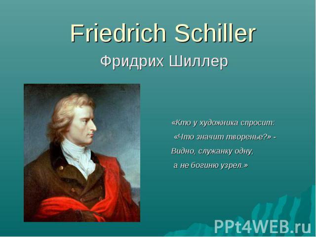 Friedrich Schiller Фридрих Шиллер