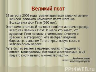 Великий поэт 28 августа 2009 года гуманитарии всех стран отметили юбилей великог