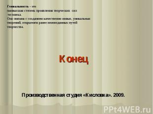 Конец Производственная студия «Кисловка». 2009.