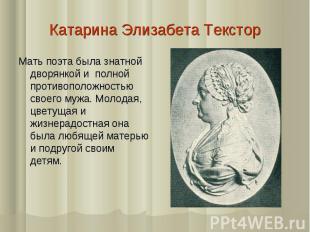 Катарина Элизабета Текстор Мать поэта была знатной дворянкой и полной противопол