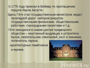 В 1775 году приехал в Веймар по приглашению герцога Карла Августа. В 1775 году п