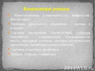 Композиция романа Многоплановая (современность, мифология, фантастика) Принцип з