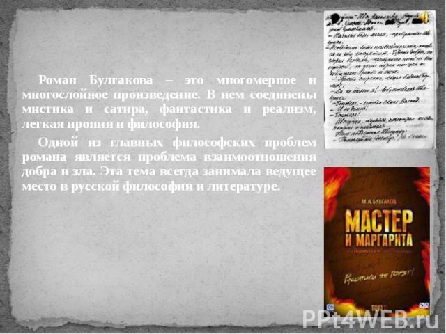 Роман Булгакова – это многомерное и многослойное произведение. В нем соединены мистика и сатира, фантастика и реализм, легкая ирония и философия. Роман Булгакова – это многомерное и многослойное произведение. В нем соединены мистика и сатира, фантас…