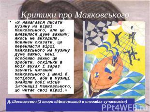 «Я намагався писати музику на вірші Маяковського, але це виявилося дуже важким,