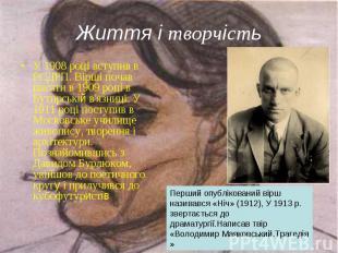 У 1908 році вступив в РСДРП. Вірші почав писати в 1909 році в Бутирській в'язниц