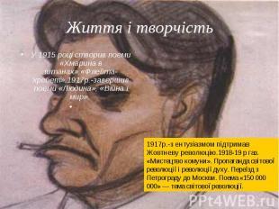 У 1915 році створив поеми «Хмарина в штанах»,«Флейта-хребет».1917р.-завершив пое
