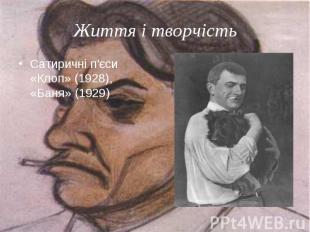 Сатиричні п'єси «Клоп» (1928), «Баня» (1929) Сатиричні п'єси «Клоп» (1928), «Бан