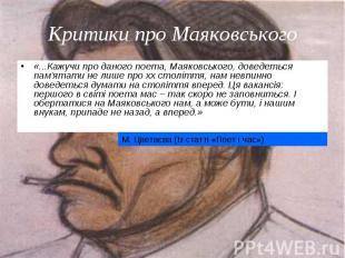 «...Кажучи про даного поета, Маяковського, доведеться пам'ятати не лише про xx с
