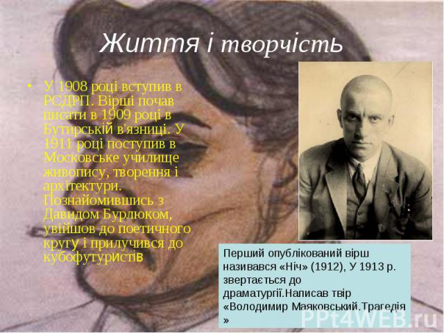 У 1908 році вступив в РСДРП. Вірші почав писати в 1909 році в Бутирській в'язниці. У 1911 році поступив в Московське училище живопису, творення і архітектури. Познайомившись з Давидом Бурлюком, увійшов до поетичного кругу і прилучився до кубофутурис…
