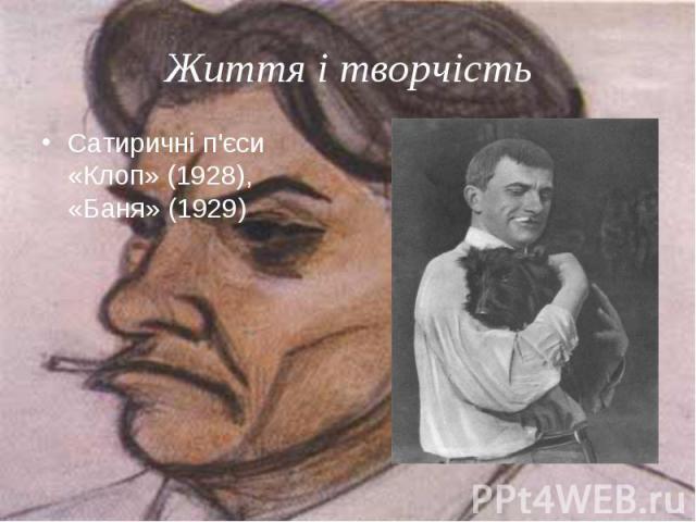 Сатиричні п'єси «Клоп» (1928), «Баня» (1929) Сатиричні п'єси «Клоп» (1928), «Баня» (1929)