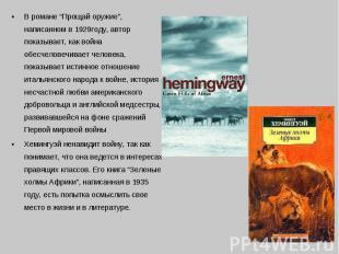 """В романе """"Прощай оружие"""", написанном в 1929году, автор показывает, как война обе"""