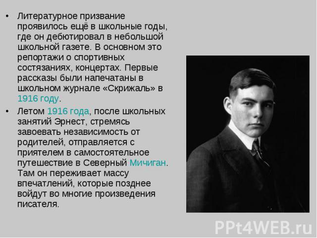 Литературное призвание проявилось ещё в школьные годы, где он дебютировал в небольшой школьной газете. В основном это репортажи о спортивных состязаниях, концертах. Первые рассказы были напечатаны в школьном журнале «Скрижаль» в 1916 году. Литератур…