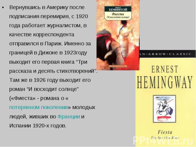 """Вернувшись в Америку после подписания перемирия, с 1920 года работает журналистом, в качестве корреспондента отправился в Париж. Именно за границей в Дижоне в 1923году выходит его первая книга """"Три рассказа и десять стихотворений"""". Там же в 1926 год…"""