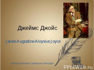 Джеймс Джойс James Augustine Aloysius Joyce Роботу виконала Грибовська Вікторія