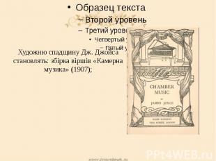 Художню спадщину Дж. Джойса становлять: збірка віршів «Камерна музика» (1907);