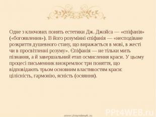 Одне з ключових понять естетики Дж. Джойса — «єпіфанія» («богоявлення»). В його