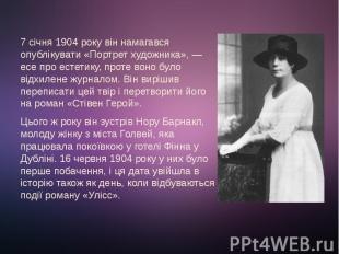 7 січня 1904 року він намагався опублікувати «Портрет художника»,— есе про