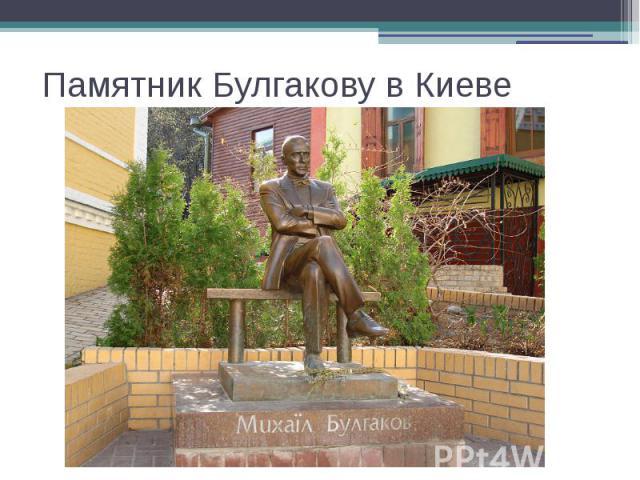Памятник Булгакову в Киеве