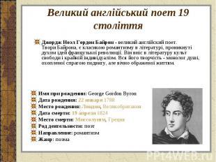 Джордж Ноэл Гордон Байрон - великий англійский поет. Твори Байрона, є класикою р