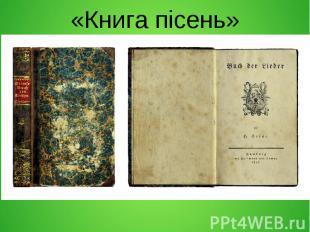 «Книга пісень»