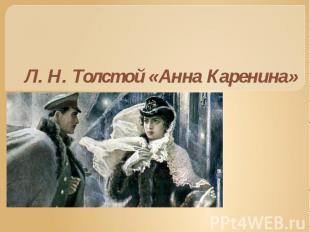 Л. Н. Толстой «Анна Каренина»