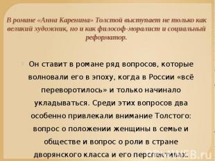 В романе «Анна Каренина» Толстой выступает не только как великий художник, но и
