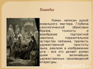 Выводы Роман написан рукой гениального мастера. Глубина психологической обрисовк
