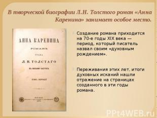 В творческой биографии Л.H. Толстого роман «Анна Каренина» занимает особое место
