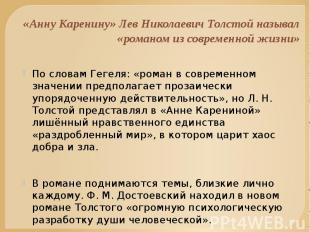 «Анну Каренину» Лев Николаевич Толстой называл «романом из современной жизни» По