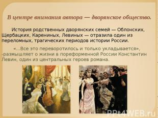 В центре внимания автора — дворянское общество. История родственных дворянских с