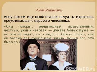 Анна Каренина Анну совсем еще юной отдали замуж за Каренина, преуспевающего царс