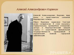 Алексей Александрович Каренин Алексей Александрович Каренин, муж Анны, — предста