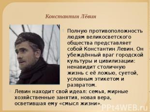 Константин Лёвин Полную противоположность людям великосветского общества предста