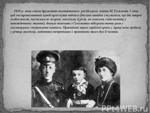 1910 р. вона стала дружиною талановитого російського поета М. Гумільова. І хоча