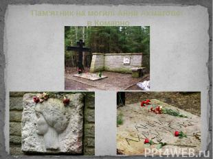 Пам'ятник на могилі Анни Ахматової в Комарно