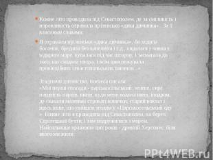 Кожне літо проводила під Севастополем, де за сміливість і норовливість отримала