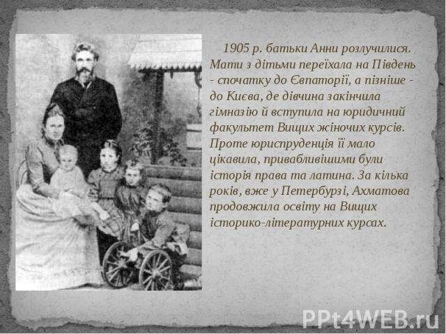 1905 p. батьки Анни розлучилися. Мати з дітьми переїхала на Південь - спочатку до Євпаторії, а пізніше - до Києва, де дівчина закінчила гімназію й вступила на юридичний факультет Вищих жіночих курсів. Проте юриспруденція її мало цікавила, привабливі…