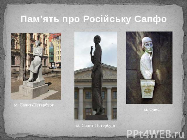 Пам'ять про Російську Сапфо