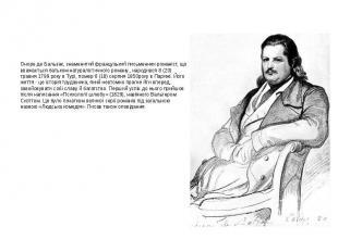 Оноре де Бальзак, знаменитий французький письменник-романіст, що вважається бать