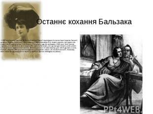 "Останнє кохання Бальзака У 1832 році Бальзак одержав листа зі штемпелем ""Од"