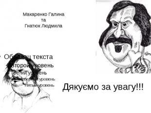 Макаренко Галина та Гнатюк Людмила