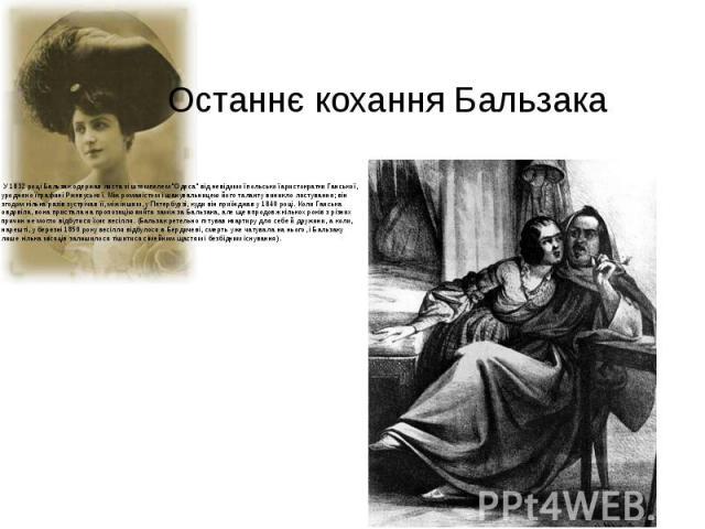 """Останнє кохання Бальзака У 1832 році Бальзак одержав листа зі штемпелем """"Одеса"""" від невідомої польської аристократки Ганської, уродженої графині Ржевуської. Між романістом і шанувальницею його таланту виникло листування; він згодом кілька …"""