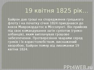 19 квітня 1825 рік… Байрон дав гроші на спорядження грецького флоту і на початку