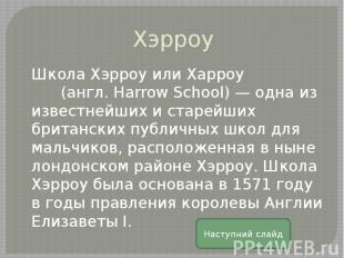 Хэрроу Школа Хэрроу или Харроу (англ. Harrow School) — одна из известнейших и ст